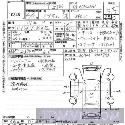 2002 TOYOTA IPSUM 240U ACM21W - 10348 - USS Kyushu