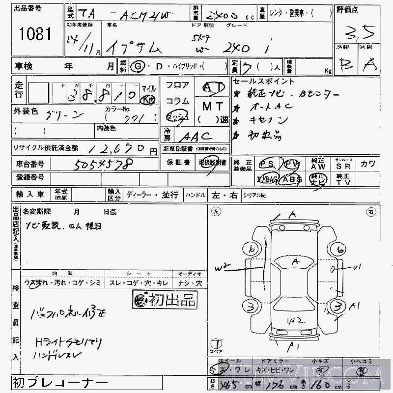 2002 TOYOTA IPSUM 240_I ACM21W - 1081 - JAA