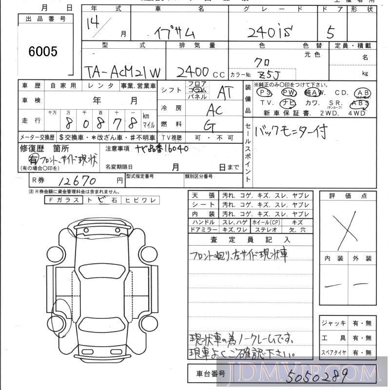 2002 TOYOTA IPSUM 240iS ACM21W - 6005 - KCAA Yamaguchi