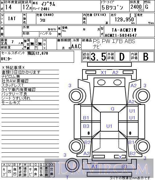 2002 TOYOTA IPSUM 240i ACM21W - 7035 - NAA Tokyo