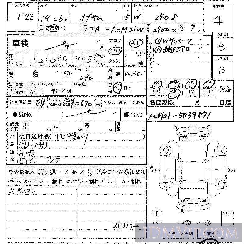 2002 TOYOTA IPSUM 240s ACM21W - 7123 - LAA Kansai