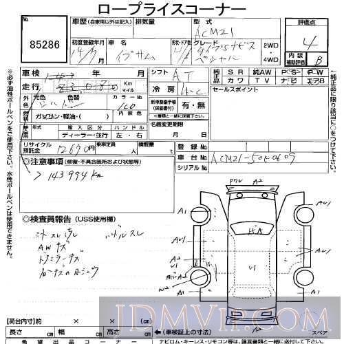 2002 TOYOTA IPSUM S ACM21W - 85286 - USS Tokyo