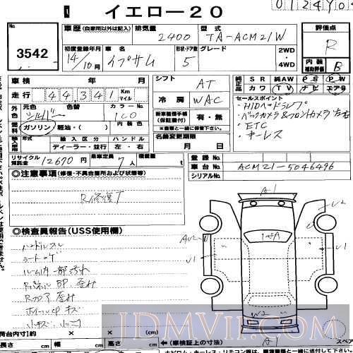 2002 TOYOTA IPSUM  ACM21W - 3542 - USS R-Nagoya