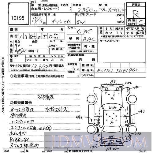 2002 TOYOTA IPSUM  ACM21W - 10195 - USS Kyushu