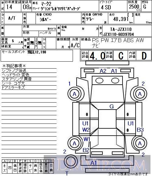 2002 TOYOTA MARK II  JZX110 - 86 - NAA Osaka