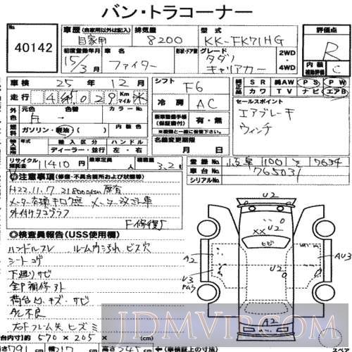 2003 MITSUBISHI FIGHTER  FK71HG - 40142 - USS Nagoya
