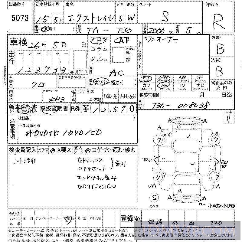 2003 NISSAN X-TRAIL S T30 - 5073 - LAA Shikoku