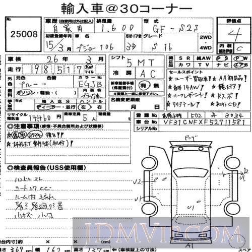 2003 OTHERS PEUGEOT S16 S2S - 25008 - USS Nagoya