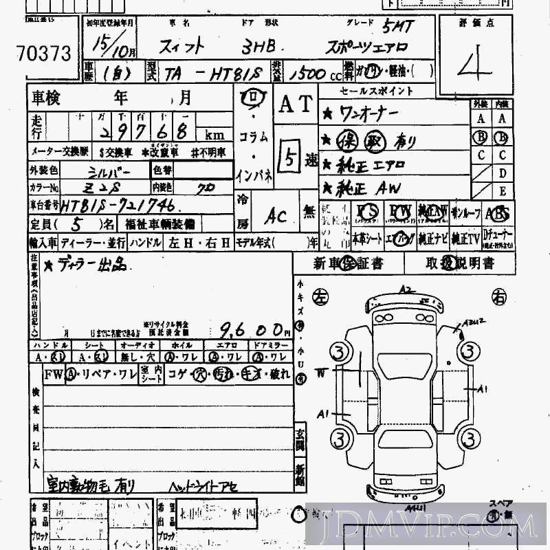 2003 SUZUKI SWIFT __5MT HT81S - 70373 - HAA Kobe
