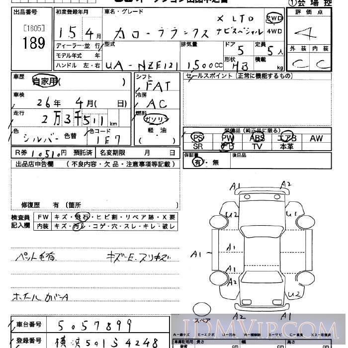 Toyota Run X: 2003 TOYOTA COROLLA RUNX X LTDナビスペシャル NZE121