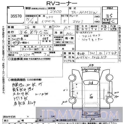2003 TOYOTA IPSUM 240I ACM21W - 35570 - USS Tokyo