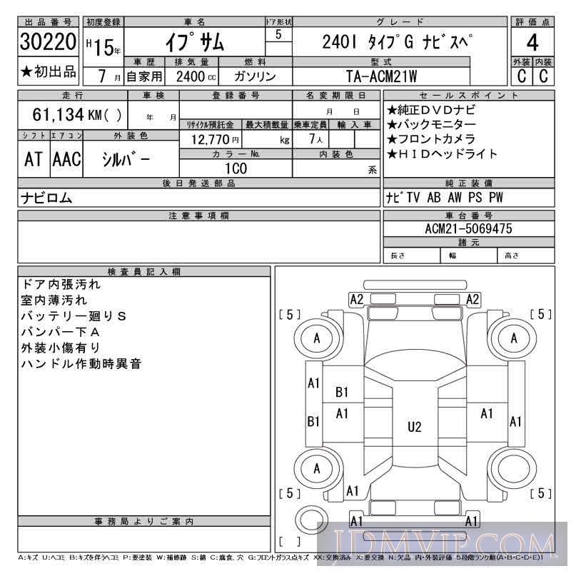 2003 TOYOTA IPSUM 240I_G_ ACM21W - 30220 - CAA Chubu