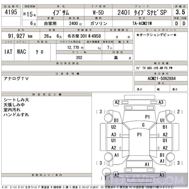 2003 TOYOTA IPSUM 240I_SSP ACM21W - 4195 - TAA Chubu