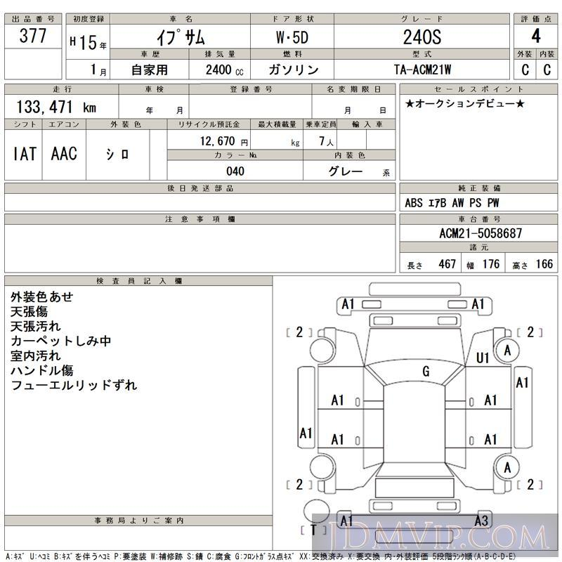 2003 TOYOTA IPSUM 240S ACM21W - 377 - TAA Kyushu