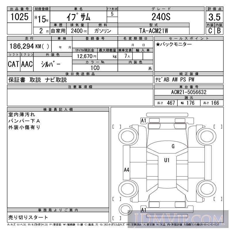 2003 TOYOTA IPSUM 240S ACM21W - 1025 - CAA Tokyo