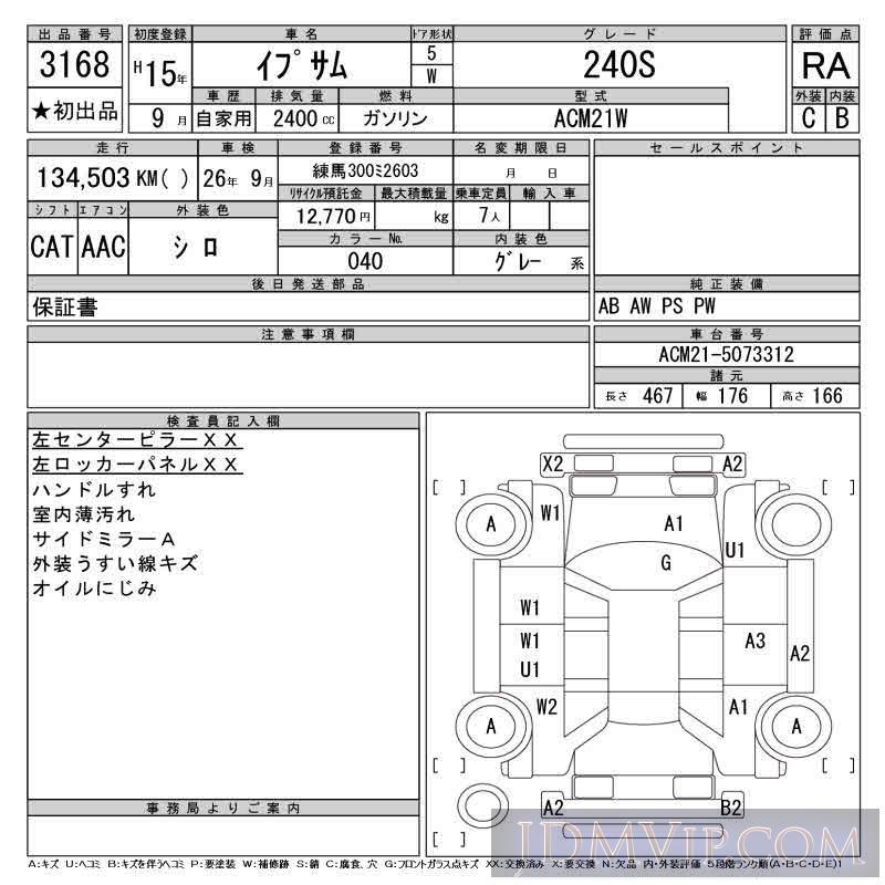 2003 TOYOTA IPSUM 240S ACM21W - 3168 - CAA Tokyo