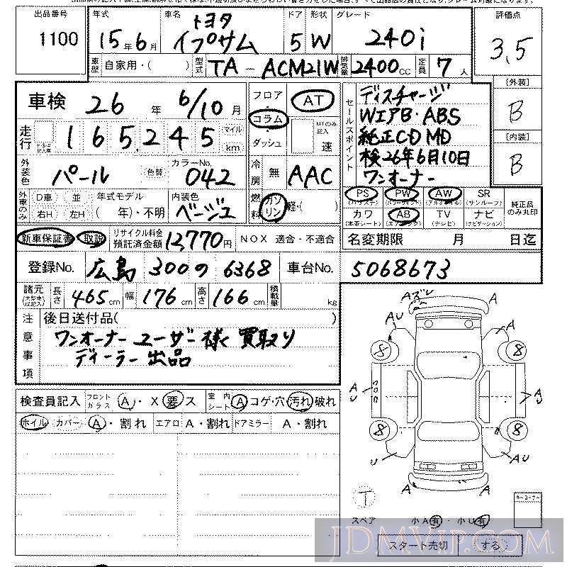 2003 TOYOTA IPSUM 240i ACM21W - 1100 - LAA Kansai