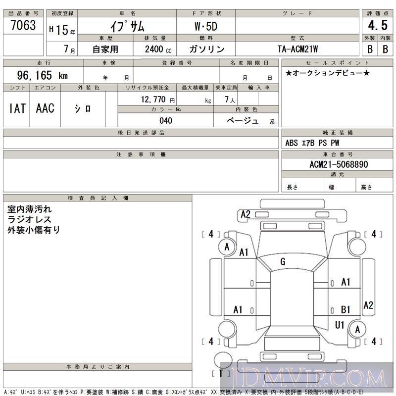2003 TOYOTA IPSUM  ACM21W - 7063 - TAA Kinki