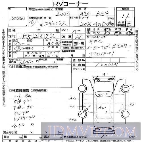 2004 HONDA EDIX 20X BE4 - 31356 - USS Tokyo