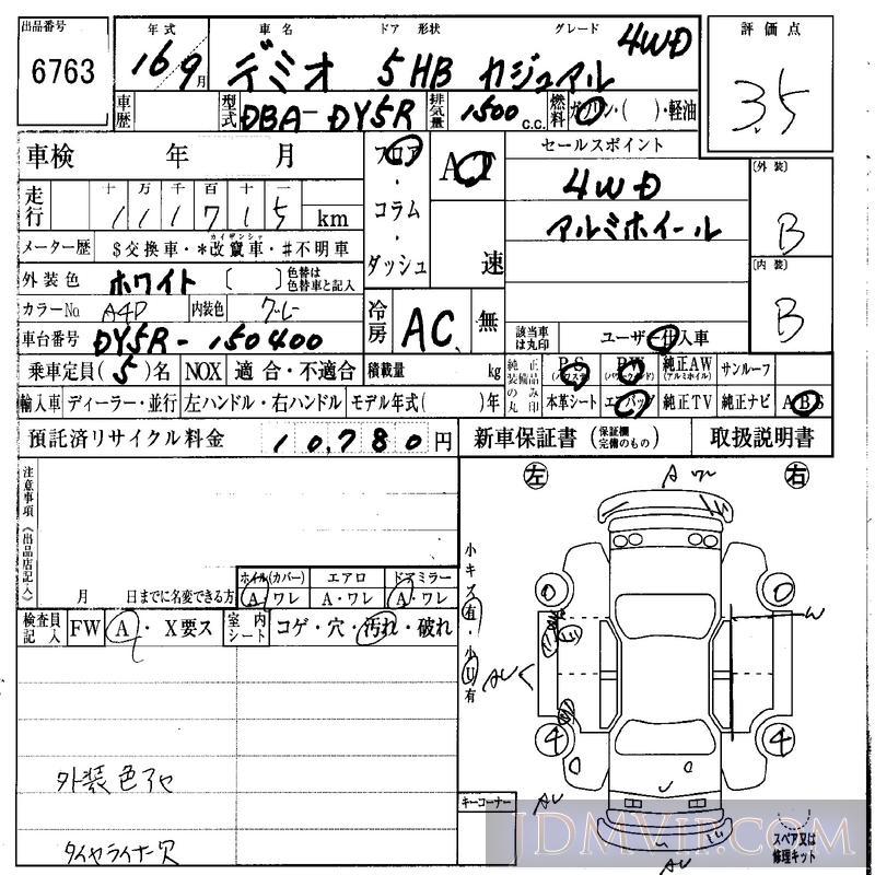 2004 MAZDA DEMIO _4WD DY5R - 6763 - IAA Osaka