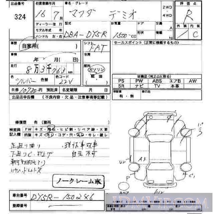 2004 MAZDA DEMIO  DY5R - 324 - JU Hiroshima