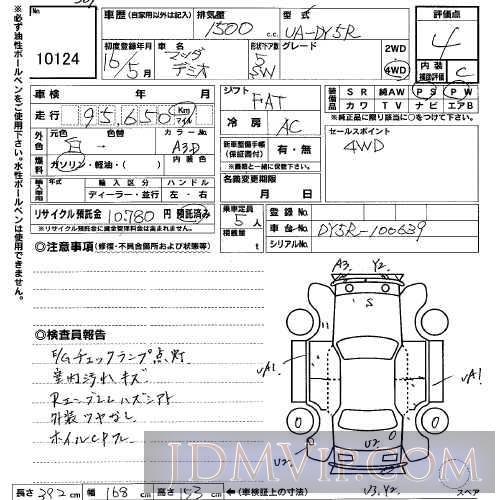 2004 MAZDA DEMIO  DY5R - 10124 - USS Kyushu