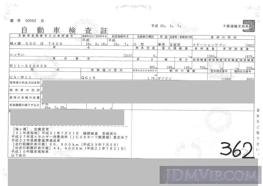 2004 NISSAN AVENIR  W11 - 362 - SLC Tokyo Nyusatsu