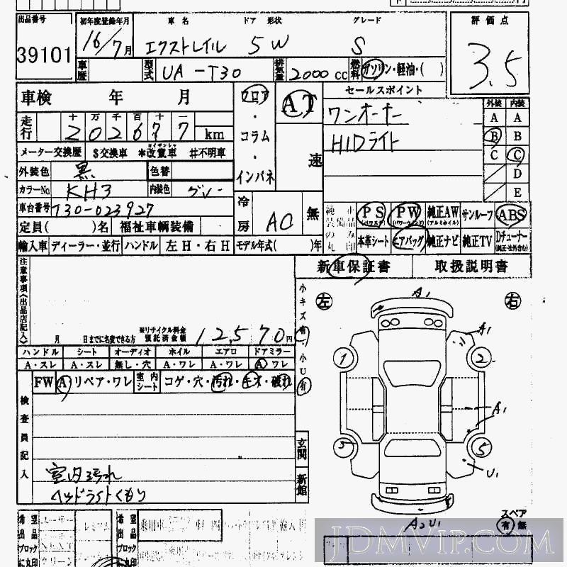 2004 NISSAN X-TRAIL S T30 - 39101 - HAA Kobe