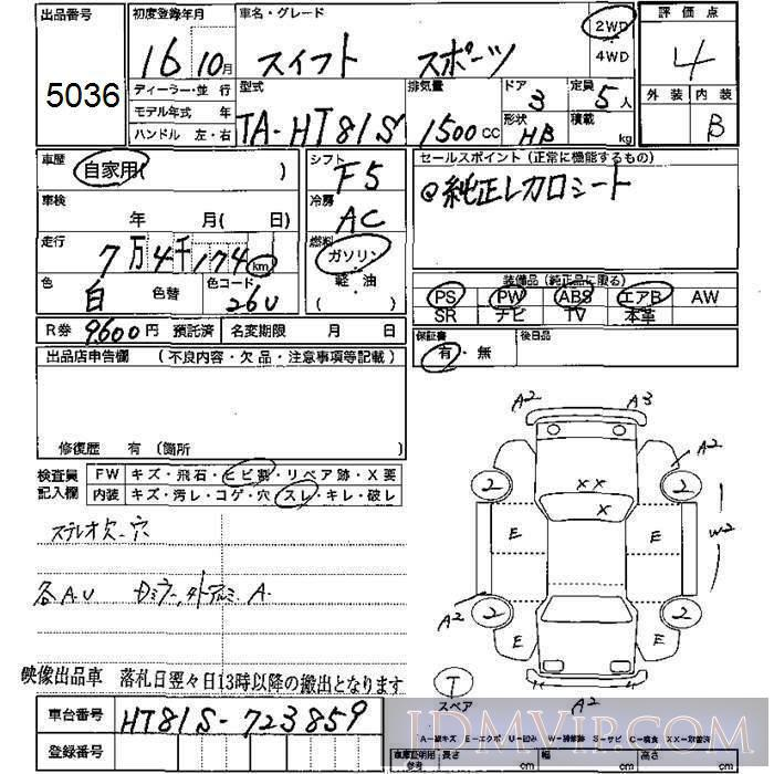 2004 OTHERS SWIFT  HT81S - 5036 - JU Mie