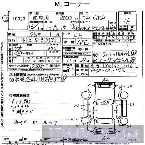 2004 SUBARU IMPREZA WRX_WR_2004 GDA - 10023 - USS Tokyo