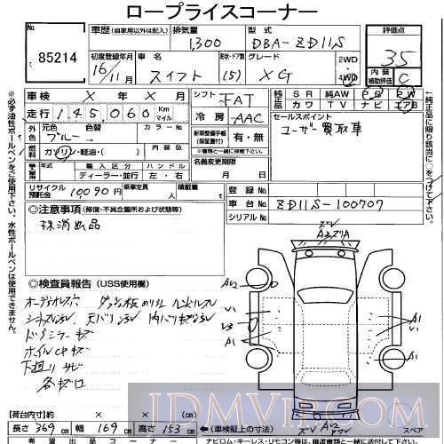 2004 SUZUKI SWIFT 1.3XG ZD11S - 85214 - USS Tokyo