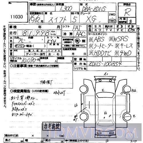 2004 SUZUKI SWIFT 1.3XG ZD11S - 11030 - USS Sapporo