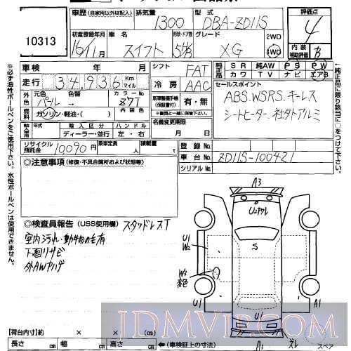 2004 SUZUKI SWIFT 1.3XG ZD11S - 10313 - USS Sapporo
