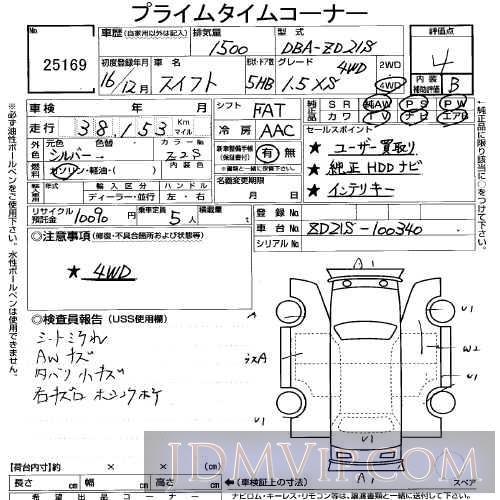 2004 SUZUKI SWIFT 1.5XS ZD21S - 25169 - USS Tokyo