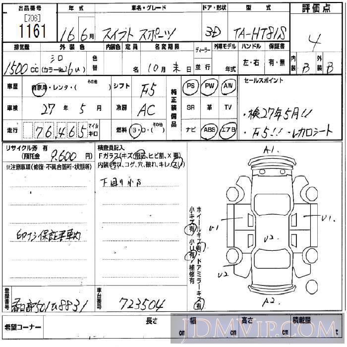 2004 SUZUKI SWIFT  HT81S - 1161 - BCN