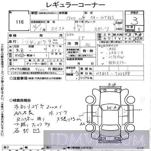 2004 SUZUKI SWIFT _ HT81S - 116 - USS Tohoku