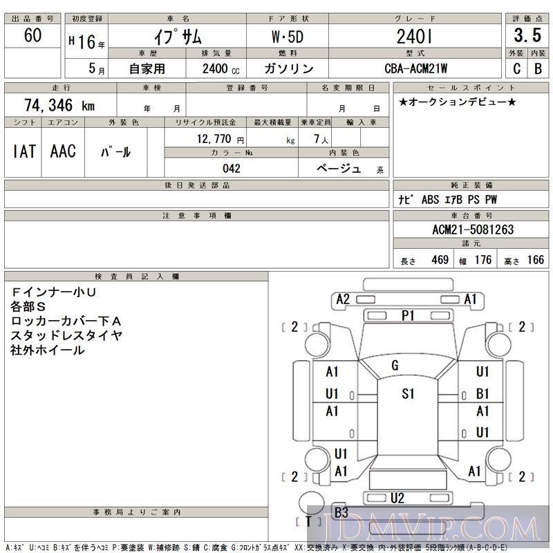 2004 TOYOTA IPSUM 240I ACM21W - 60 - TAA Kinki
