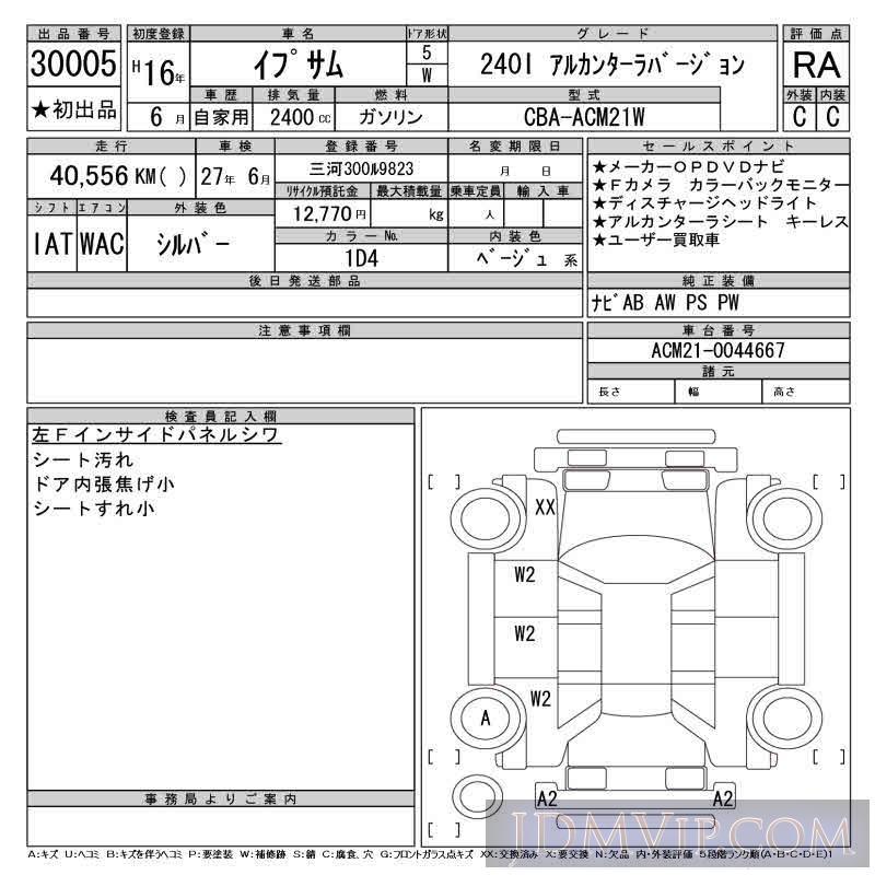 2004 TOYOTA IPSUM 240I_ ACM21W - 30005 - CAA Chubu