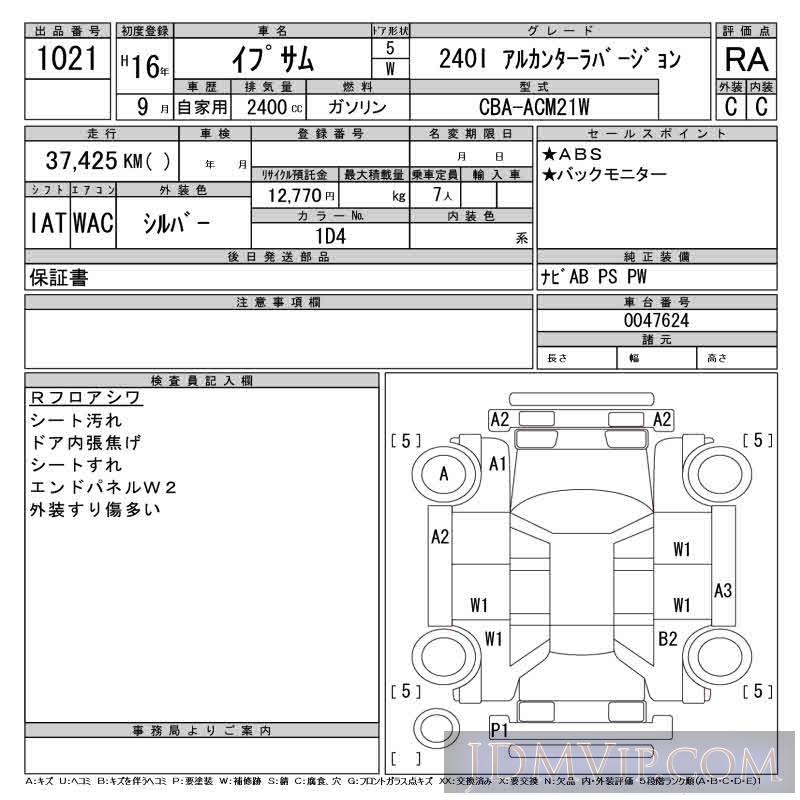 2004 TOYOTA IPSUM 240I_ ACM21W - 1021 - CAA Gifu