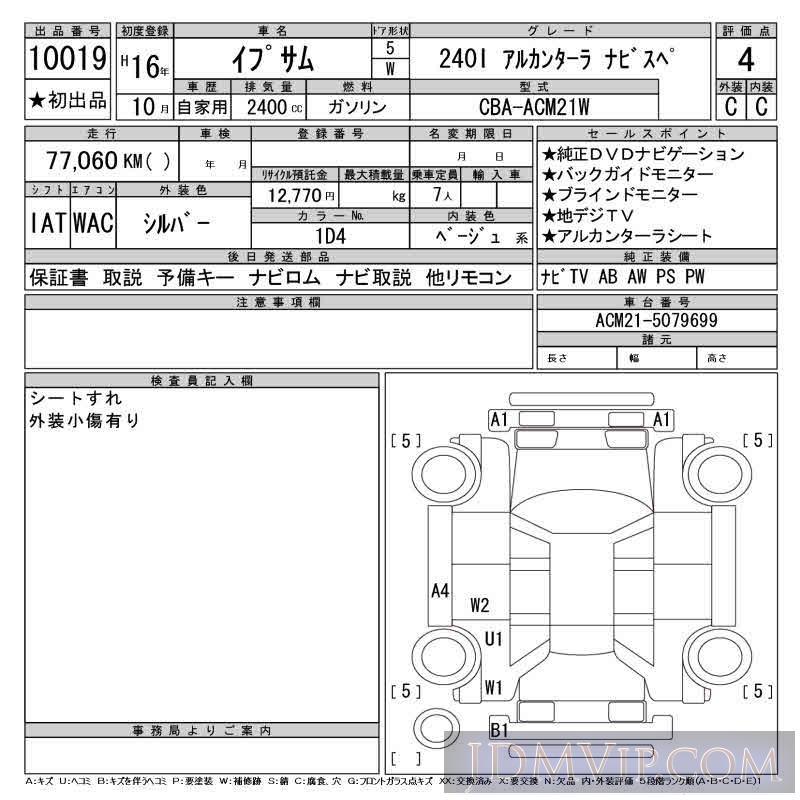 2004 TOYOTA IPSUM 240I__ ACM21W - 10019 - CAA Chubu