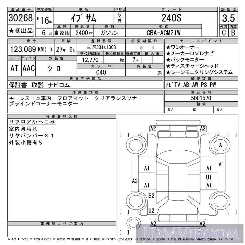 2004 TOYOTA IPSUM 240S ACM21W - 30268 - CAA Chubu