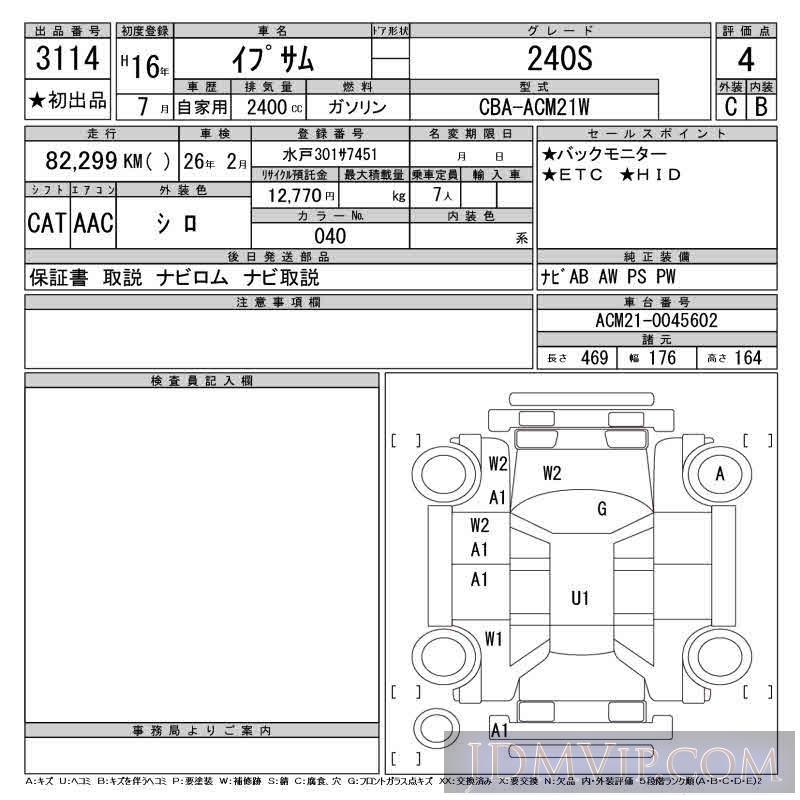 2004 TOYOTA IPSUM 240S ACM21W - 3114 - CAA Tokyo