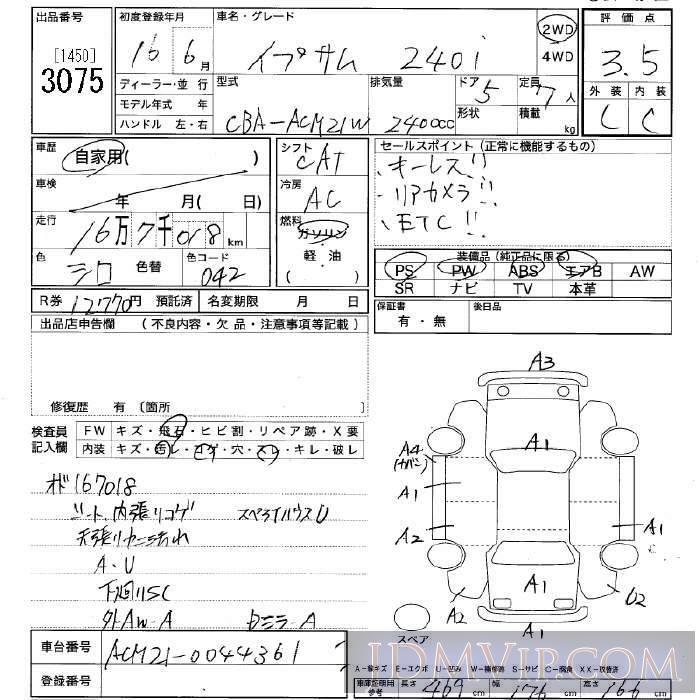 2004 TOYOTA IPSUM 240i ACM21W - 3075 - JU Niigata