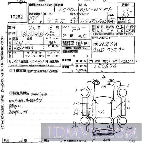 2005 MAZDA DEMIO  DY5R - 10282 - USS Sapporo