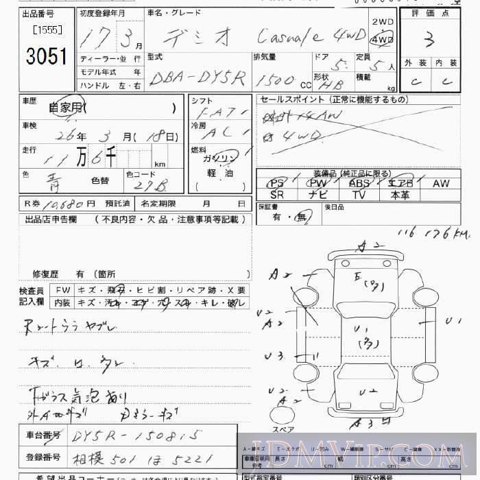 2005 MAZDA DEMIO e-4WD DY5R - 3051 - JU Tokyo