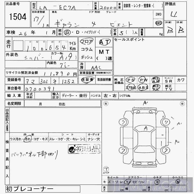 2005 MITSUBISHI GALANT 4WD_ EC7A - 1504 - JAA