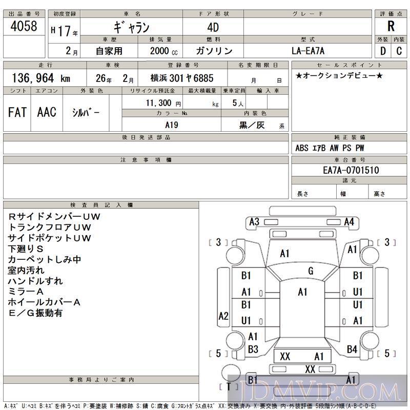 2005 MITSUBISHI GALANT  EA7A - 4058 - TAA Yokohama