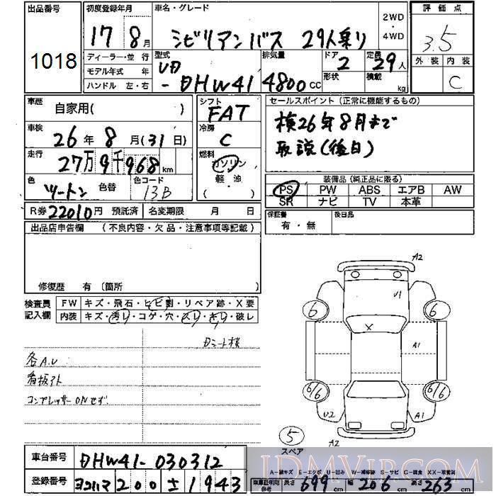 2005 NISSAN SIVILIAN 29 DHW41 - 1018 - JU Mie