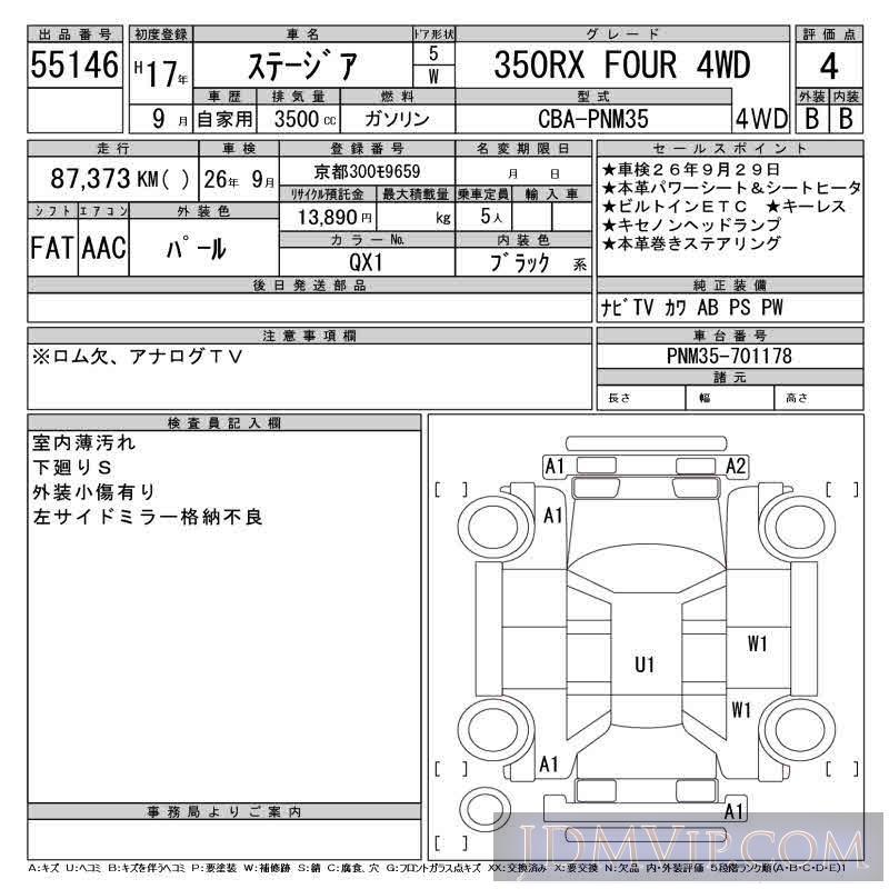 2005 NISSAN STAGEA 350RX_FOUR_4WD PNM35 - 55146 - CAA Chubu
