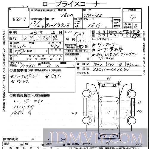 2005 NISSAN TIIDA 18G SJC11 - 85317 - USS Tokyo